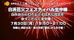 USTピックアップPC用---白浜花火フェスティバル生中継.jpg