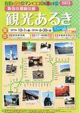 kankouaruki2013.jpg